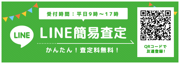 LINE簡易査定